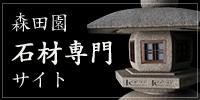 森田園石材専門サイト